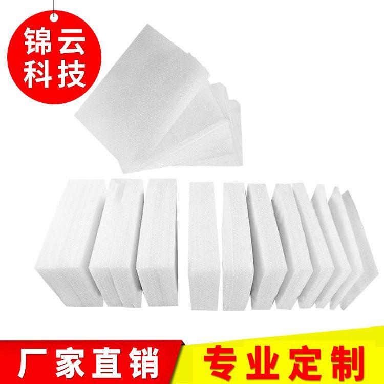 定做EPE珍珠棉 白色高密度珍珠棉板材泡沫板棉垫 珍珠棉包装内托