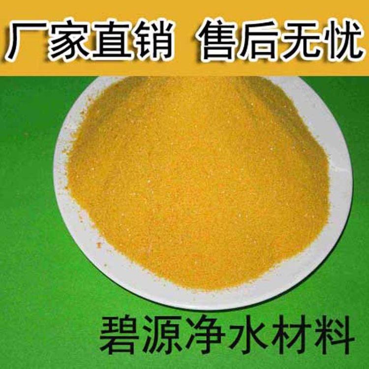 供应聚合氯化铝净水剂 PAC 厂家 高分子絮凝剂