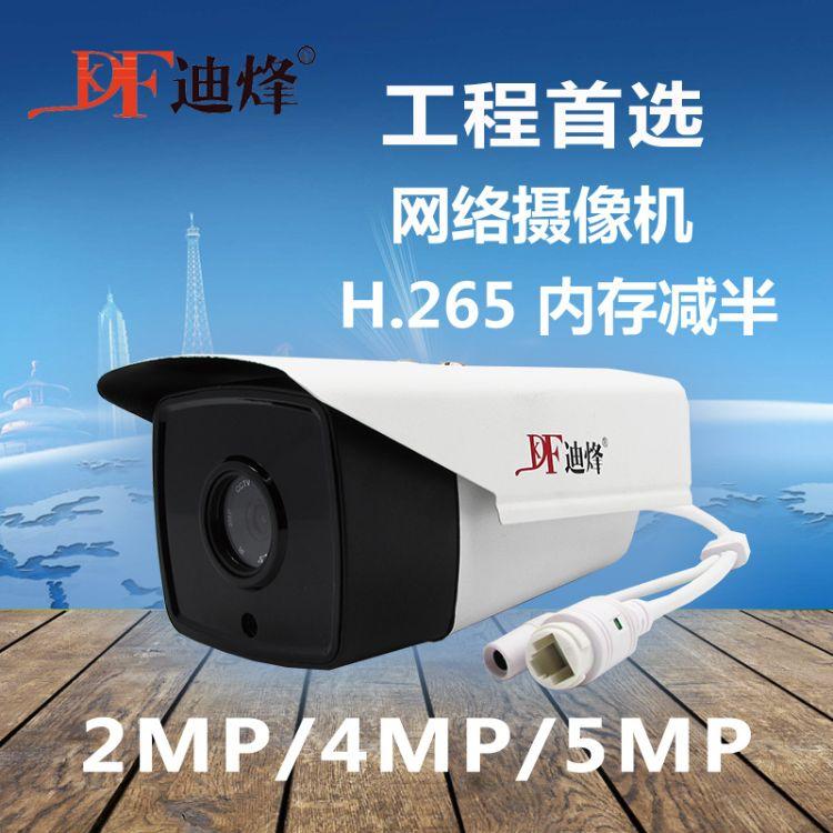 200万400万500万网络高清摄像头 红外监控摄像机 安防监控设备
