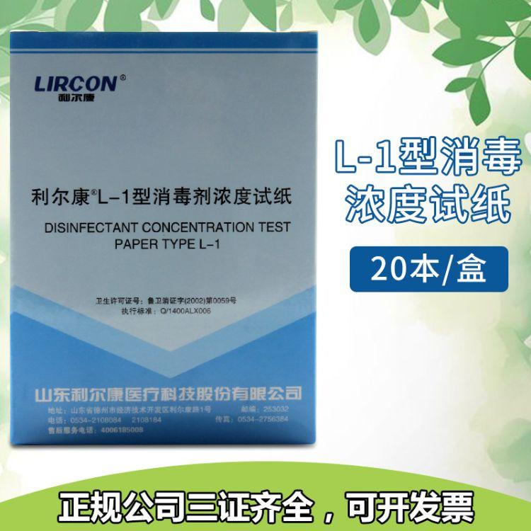 利尔康牌 L-1型消毒剂浓度试纸 20本盒