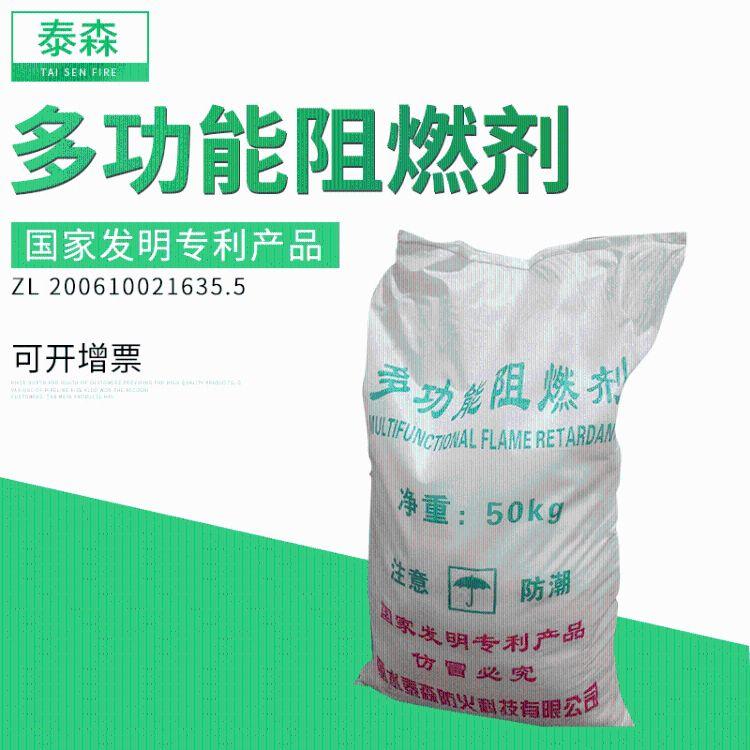 厂家批发粉体阻燃剂 地毯防火剂多功能无色阻燃剂 布料阻燃剂