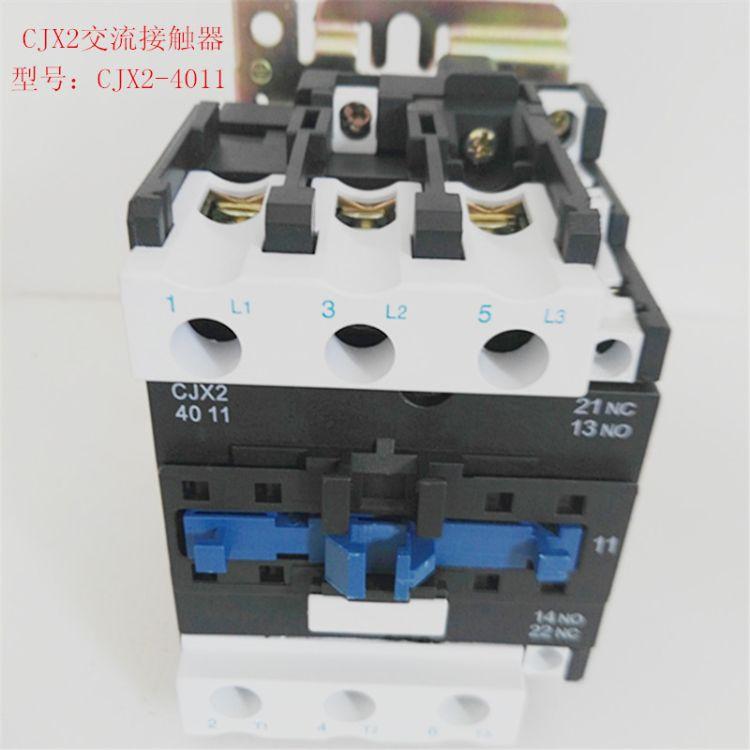 交流接触器CJX2-4011 40A接触器 CJX2交流接触器 直流接触器
