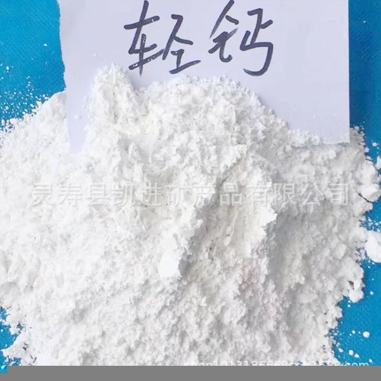 轻钙厂家直销轻质碳酸钙沉淀碳酸钙工业轻钙滑石粉塑科钙粉白钙粉