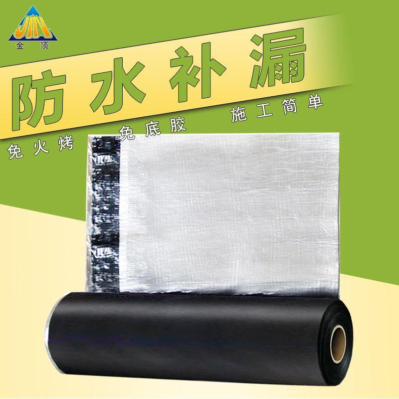 自粘防水卷材 厂家直销自粘聚合物改性沥青防水卷材 彩钢瓦专用