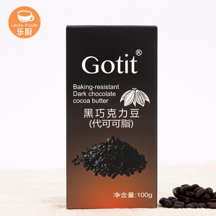 烘焙可缇巧克力豆Gotit黑巧克力豆耐烤巧力豆100g*60