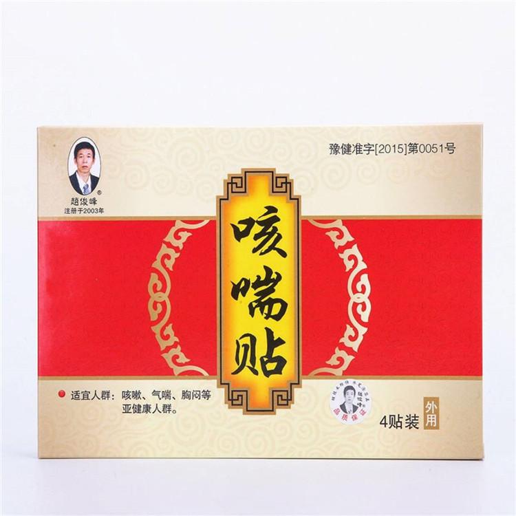 赵俊峰成人咳喘贴4贴盒装 批发 膏药