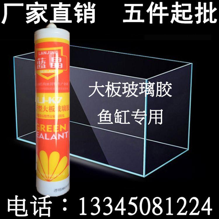 蓝晶 大阪玻璃胶 快干酸性防水耐候胶 鱼缸玻璃胶防霉玻璃胶