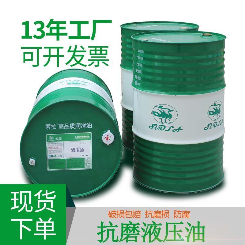 索拉工厂抗磨液压油68号机械液压泵的中高压液压系统46抗磨液压油