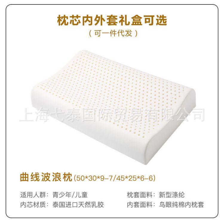 泰国天然乳胶枕按摩乳胶枕头天然乳胶枕头一件代发乳胶枕贴牌加工