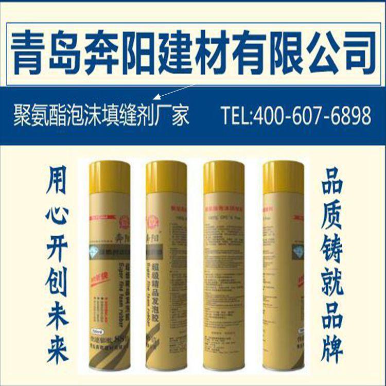 青岛发泡剂门窗聚氨酯泡沫胶填充剂 A3性能卓越品质