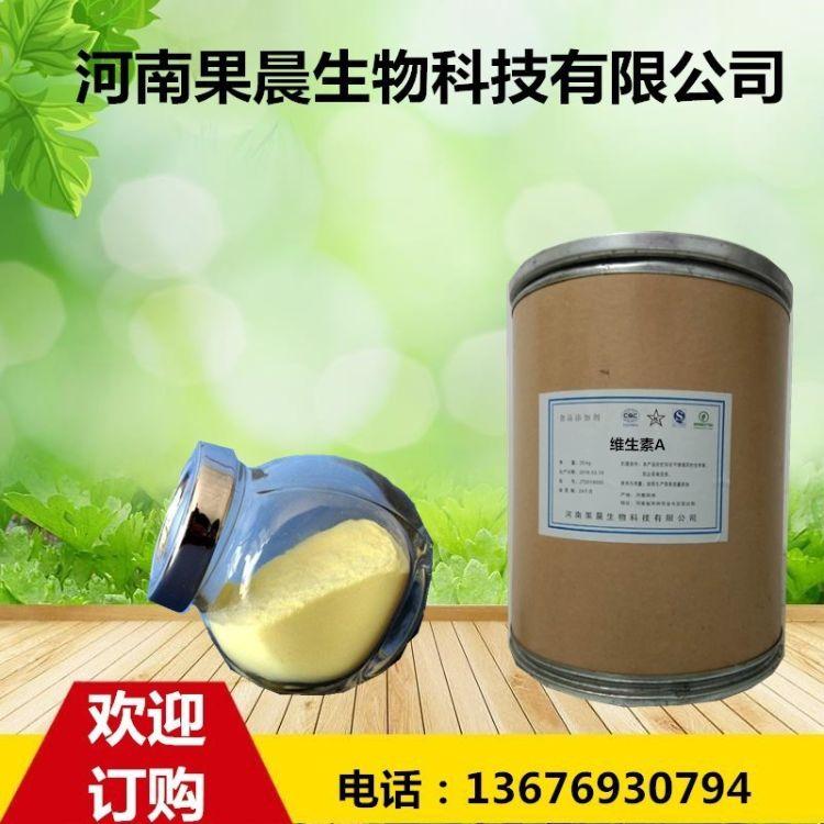 维生素A生产厂家供应维生素A价格维生素A价格食品级维生素A市场