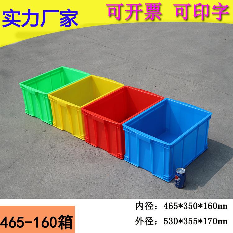 465-160加厚塑料周转箱带盖配件箱熟胶电子工具箱收纳整理箱胶箱
