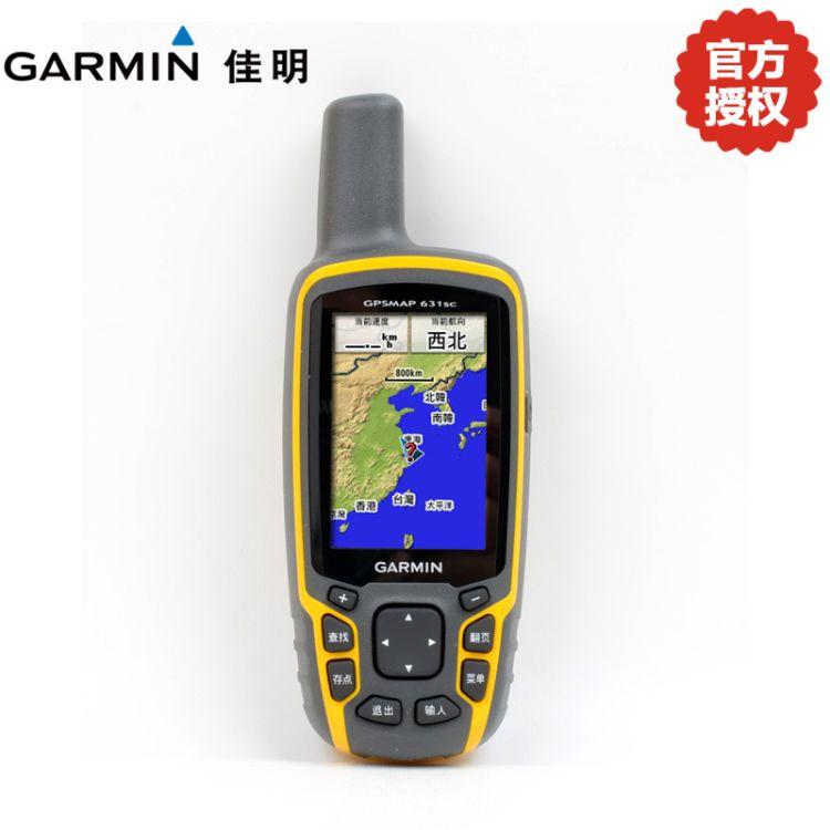 garmin佳明gpsmap631sc手持gps测绘采集数据户外导航面积测量行业