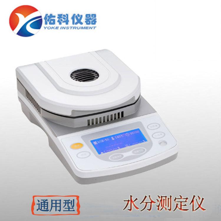 通用型 水分测定仪 佑科 DSH-50A-10 水分测定仪  快速水分检测仪