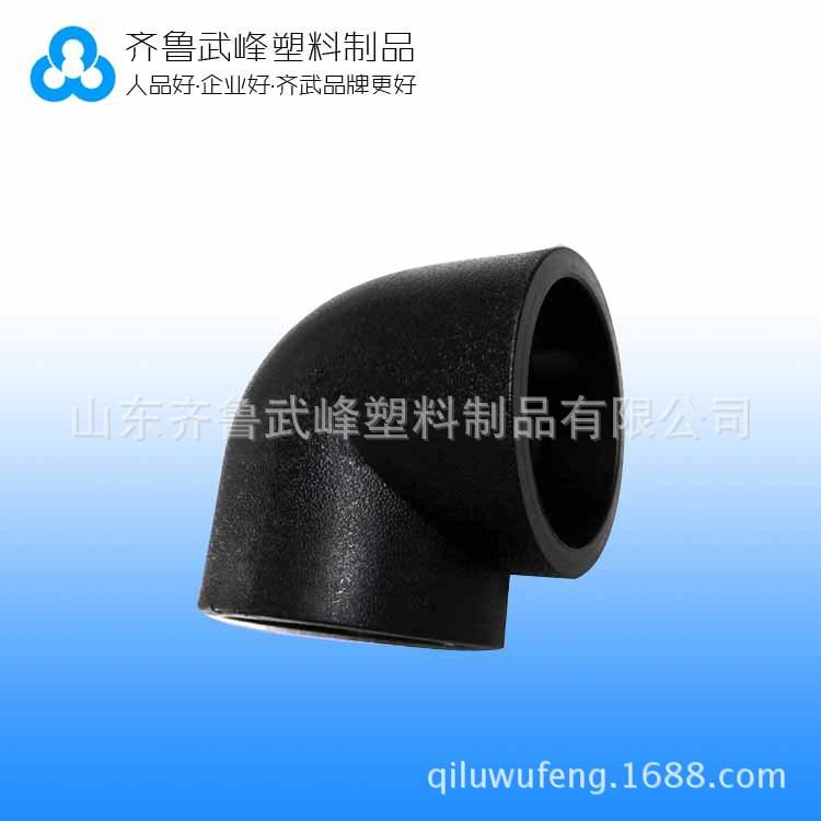 直供 承插90度弯头 PE管件供应 PE管出口 PE穿线管PE管材管件齐全