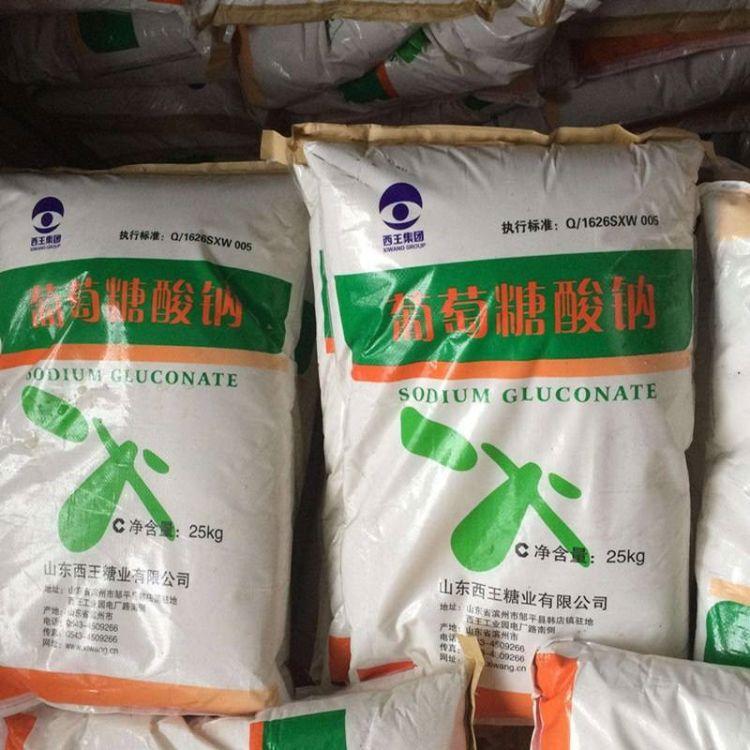 供应西王葡萄糖酸 葡萄糖酸钠 98.5西王葡萄糖酸钠 量大从优厂家