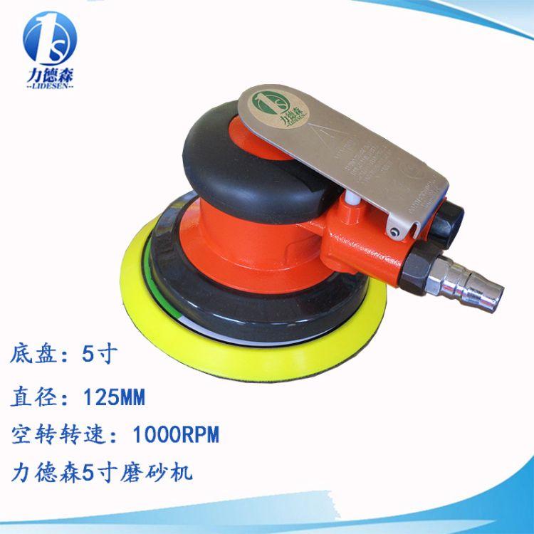 打磨机工具力德森5寸圆盘砂纸机工业级气动打磨机汽修工具抛光机