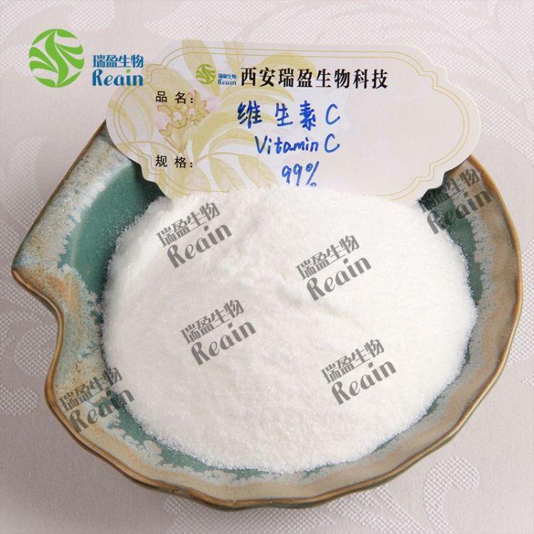 99%维生素C  维生素c粉  维生素c原料 批发直销