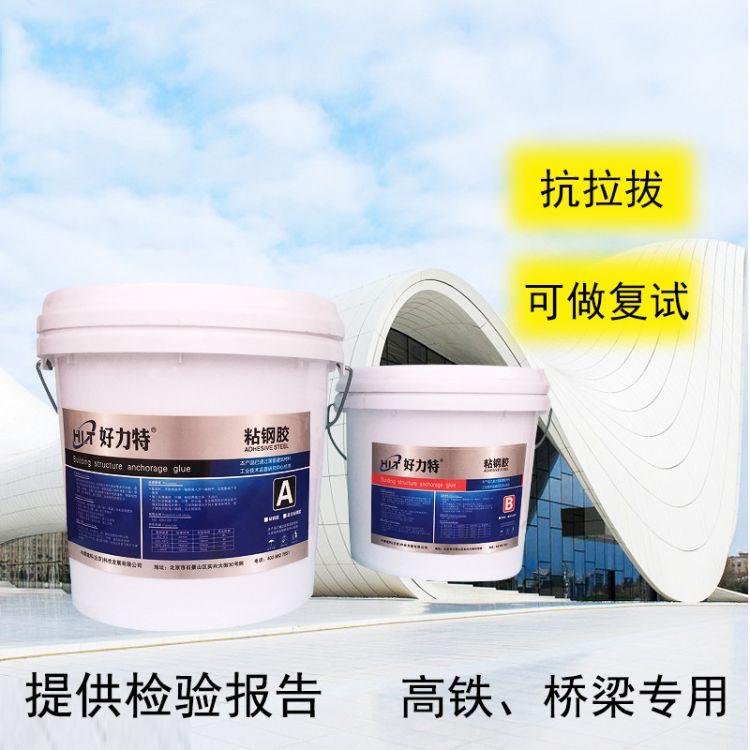 AB粘钢胶  双组份环氧树脂胶 厂家定制批发