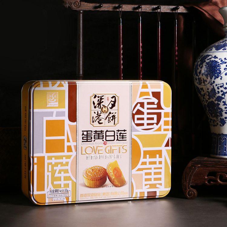 经典广式月饼蛋黄白莲蓉月饼4个装 铁盒装员工月饼中秋福利
