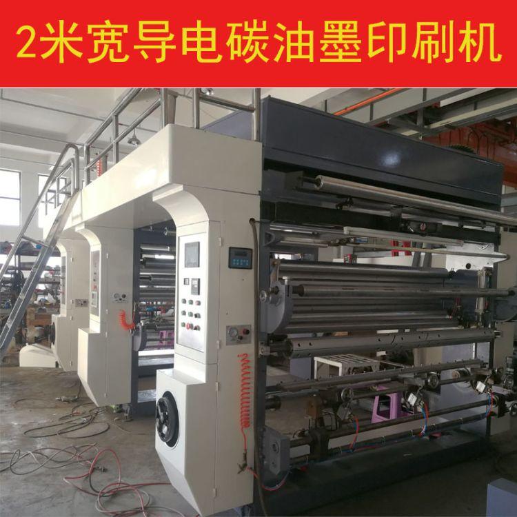 厂家定制2米凹版印刷机 专用于导电碳油墨 版辊直径800MM