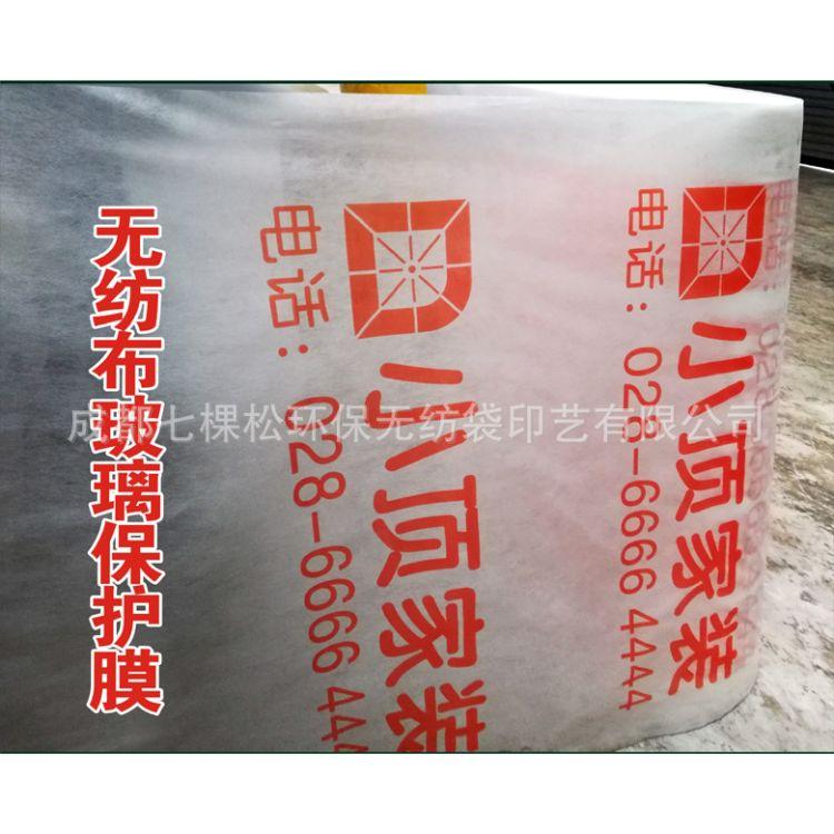 四川装饰地面保护膜生产厂家 无纺布门窗保护膜 窗户玻璃保护膜