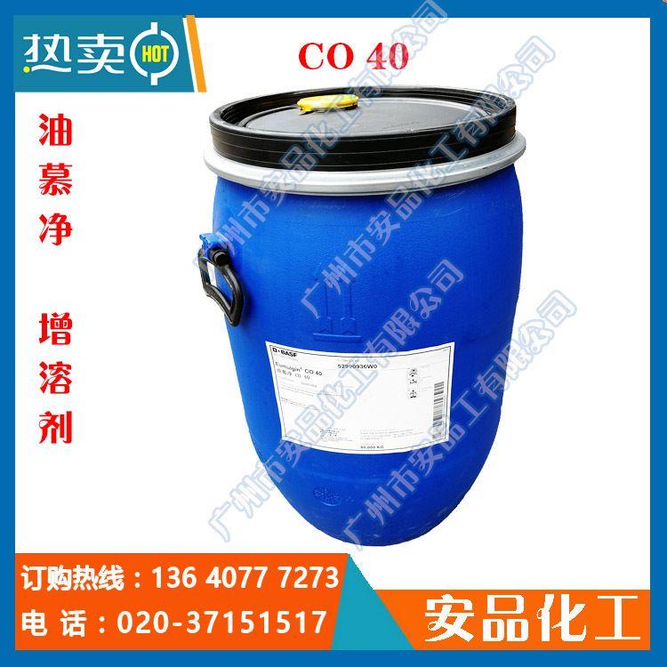 巴斯夫 香精增溶剂 co40增溶剂 增溶剂 CO-40 高效增溶剂 CO40