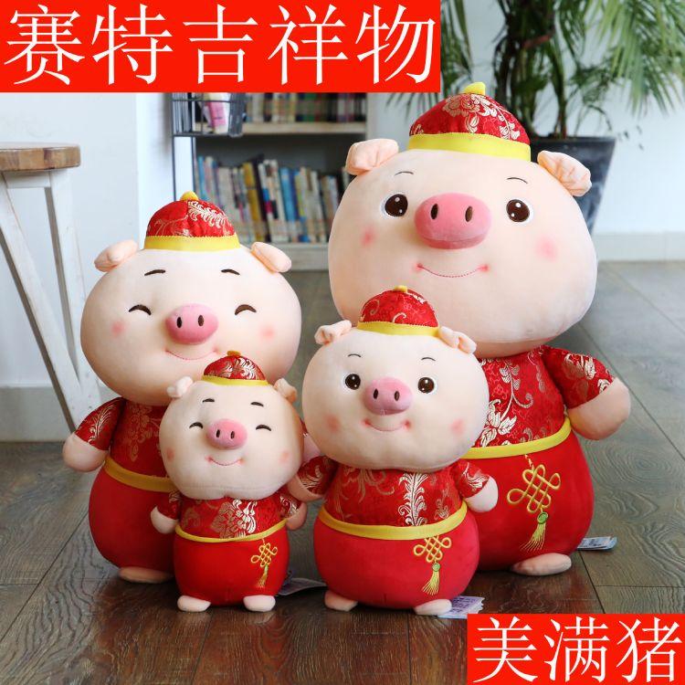 猪年吉祥物卡通唐装猪 福猪公仔毛绒玩具公司年会礼品批发定制