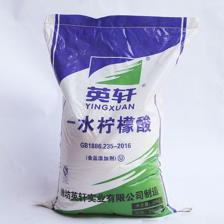 现货供应一水柠檬酸 99%含量食品级一水柠檬酸 酸度调节剂