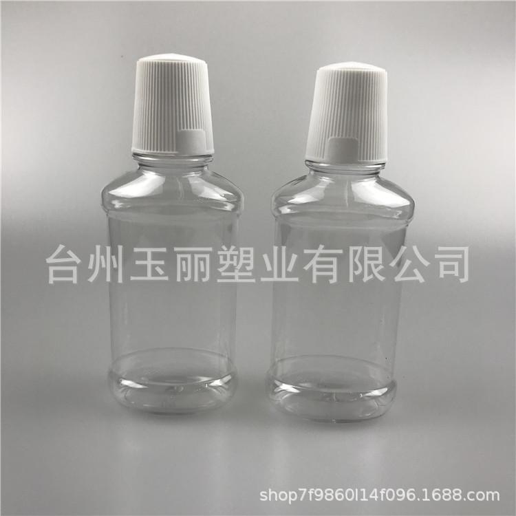 250ml PET透明漱口水瓶 清洁口腔瓶 塑料瓶 透明扁瓶