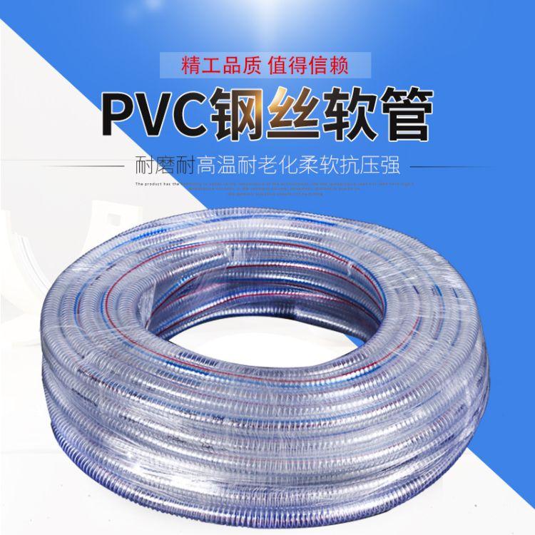 厂家批发多规格pvc钢丝管软管pvc透明钢丝软管钢丝骨架真空管水管