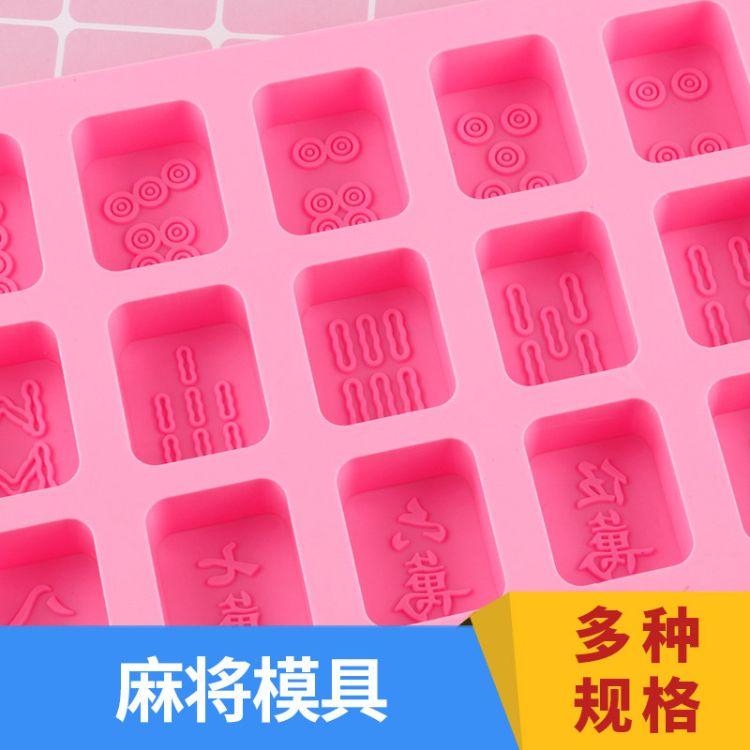 硅胶模具 diy手工制作水晶滴胶模具 自制麻将全套硅胶模具