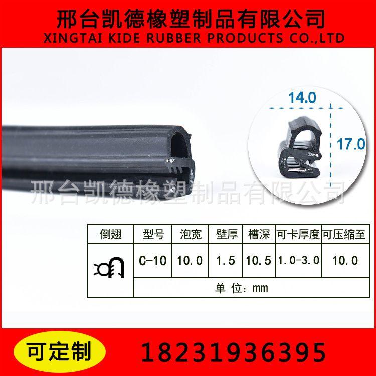 供应配电箱密封条 电柜密封条 机柜密封条 自夹紧式密封条 钢带条