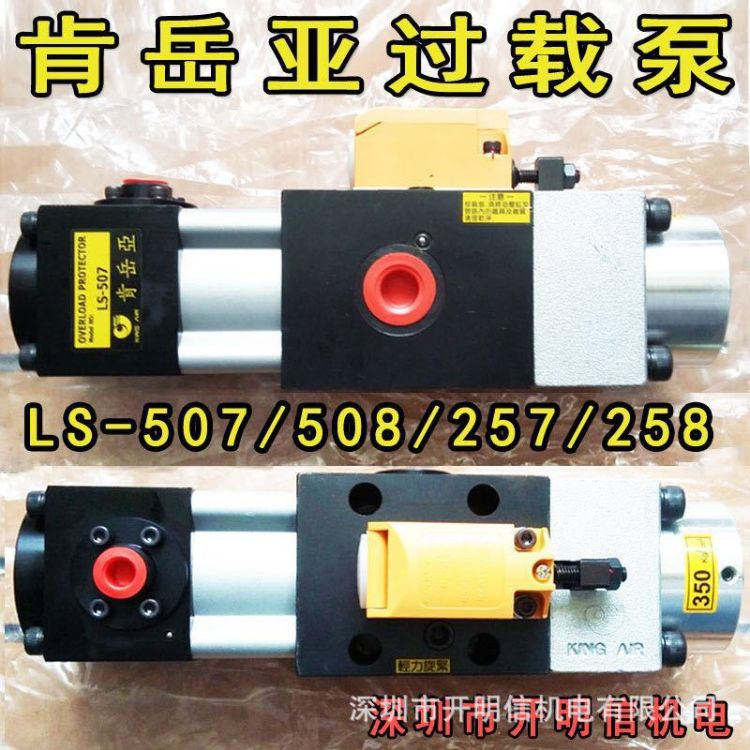 LS507肯岳亚LS258S协易冲床KINGAIR过载保护LA507超负荷油泵LS257
