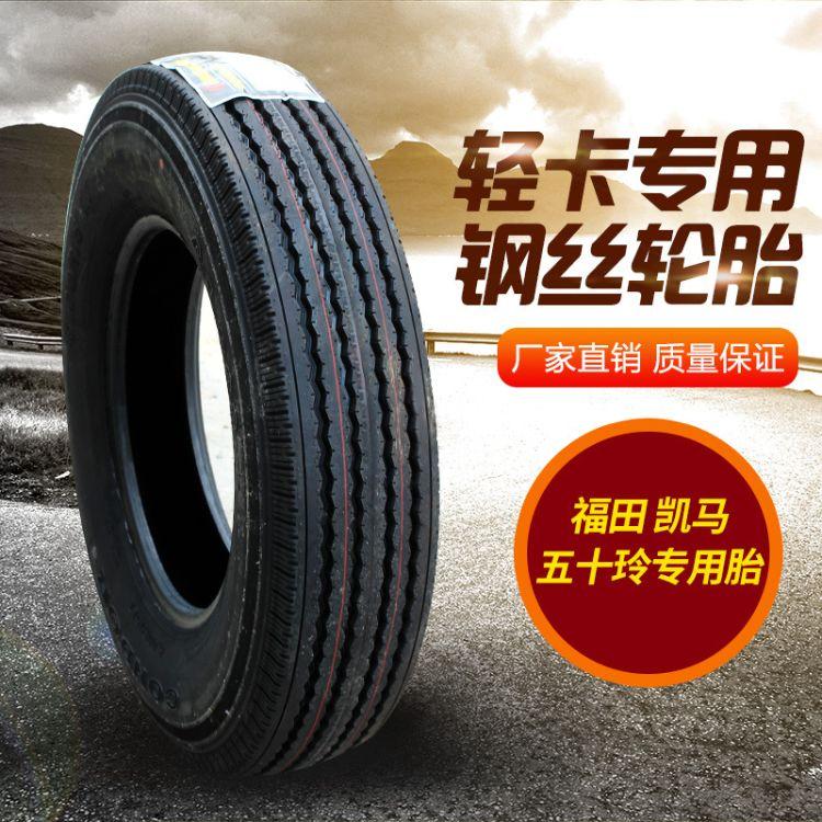 批发600-13汽车轻卡全钢丝载重轮胎 600-14 子午线轻卡专用轮胎
