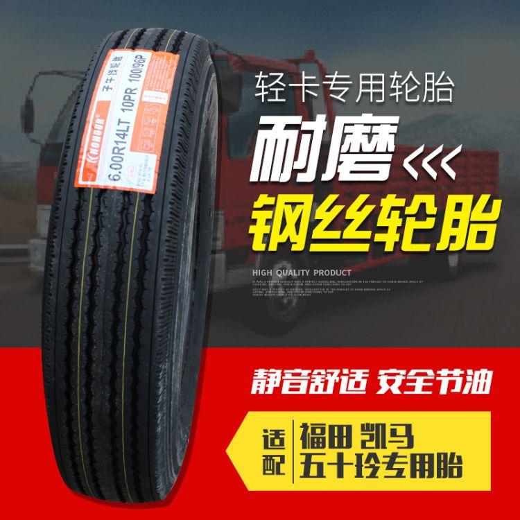 600R13子午线轻卡轮胎 优质钢丝轮胎 600R14客车轻卡专用真空轮胎