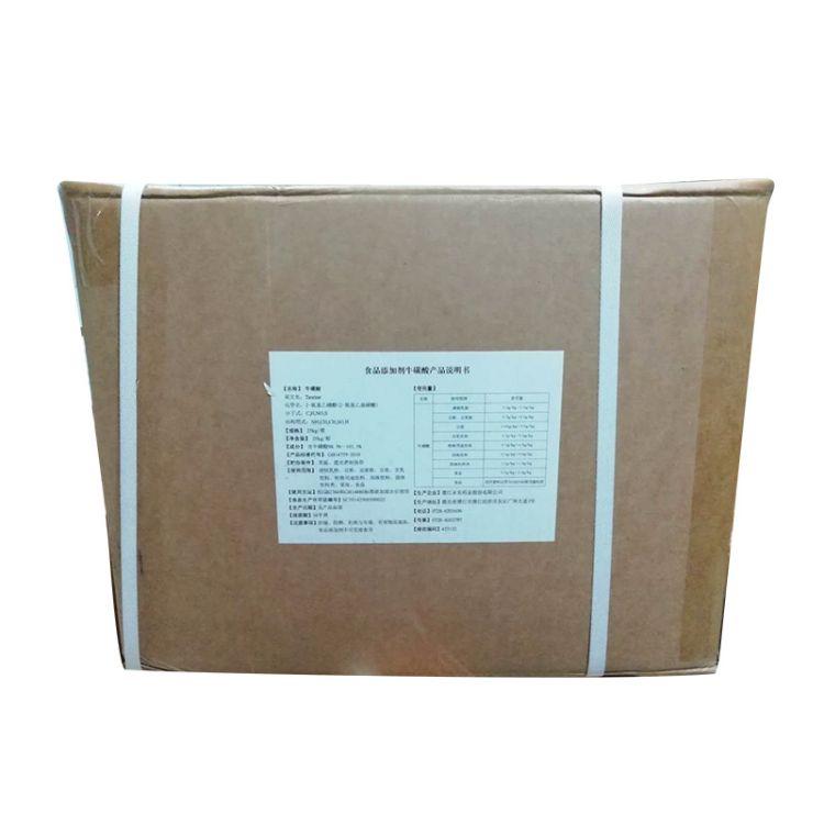 现货供应牛磺酸 营养强化剂氨基乙磺酸饮料营养添加剂牛磺酸粉