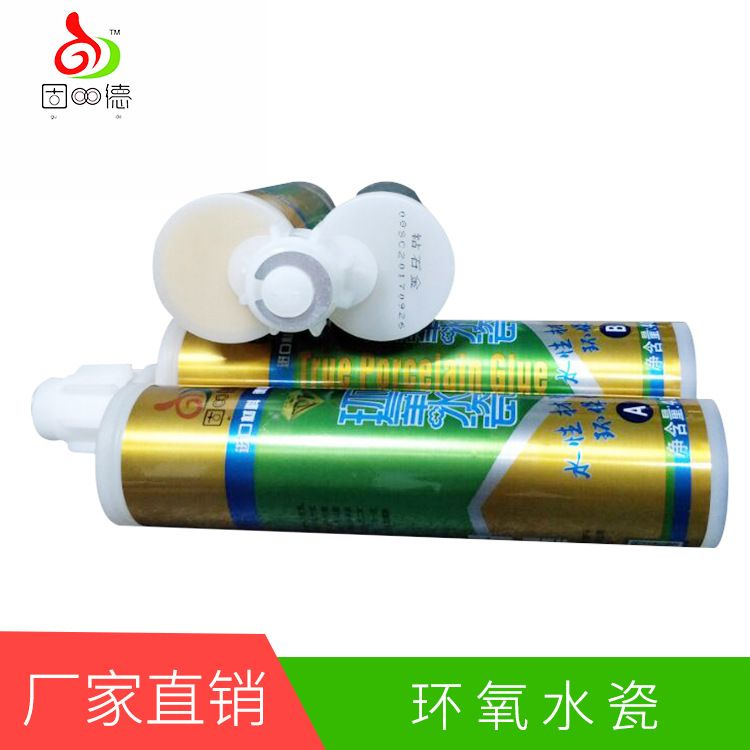 厂家现货批发双管AB双组份环氧水瓷美缝剂 瓷砖美缝剂水瓷胶
