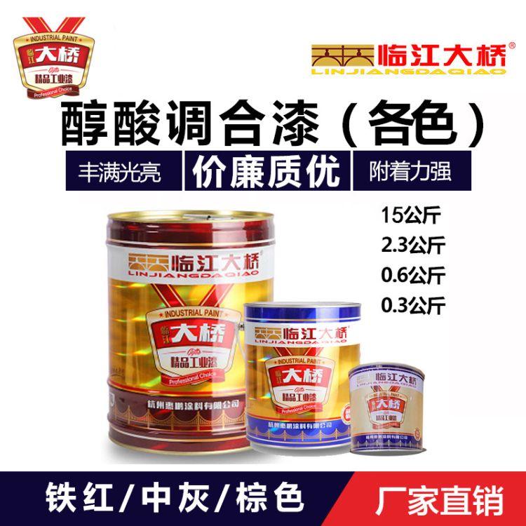 调和漆 醇酸 C03-3醇酸调合漆15kg棕色 铁红 中灰