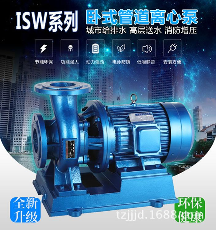 ISW系列管道离心泵卧式自吸泵厂家直供50-125-1.5