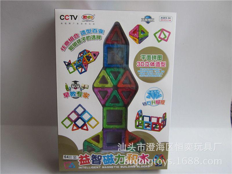 启蒙早教拼插磁力片积木  42件套开发大脑益智玩具