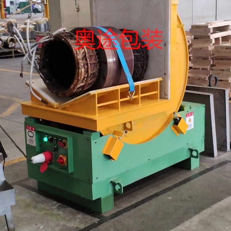 天津发动机翻转台 15吨工业液压翻转台 电机壳翻转机5吨翻转机