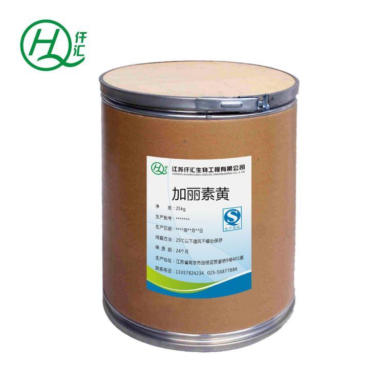 江苏仟汇 厂家直供  色素 食品级加丽素黄 加丽素黄色素
