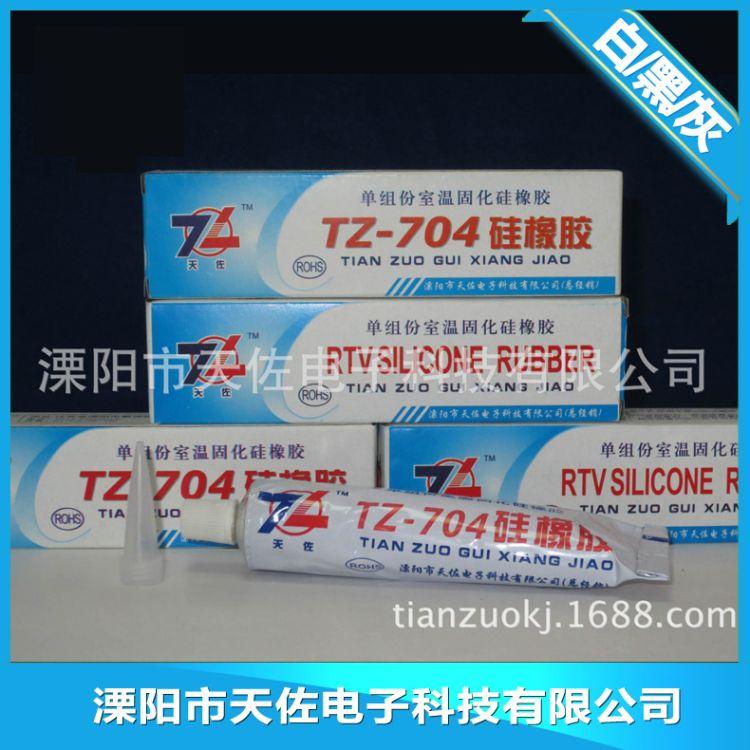 TZ-704有机硅橡胶50ml支白黑灰色胶黏剂快干 电子灯具粘合剂