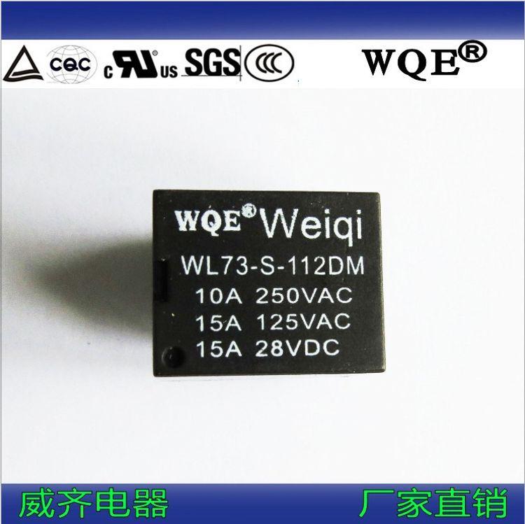 WL73继电器 12V 10A 小型继电器 小型电磁继电器 防水继电器