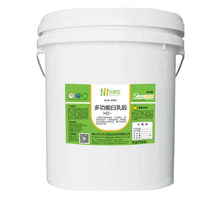 地毯胶专用贴合胶水 环保水性树脂 粘接胶涂料厂家永恒达HD-180
