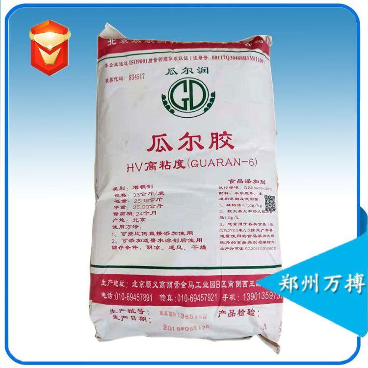 供应食品级 瓜尔豆胶 高粘度 瓜尔胶 增稠剂1kg起订