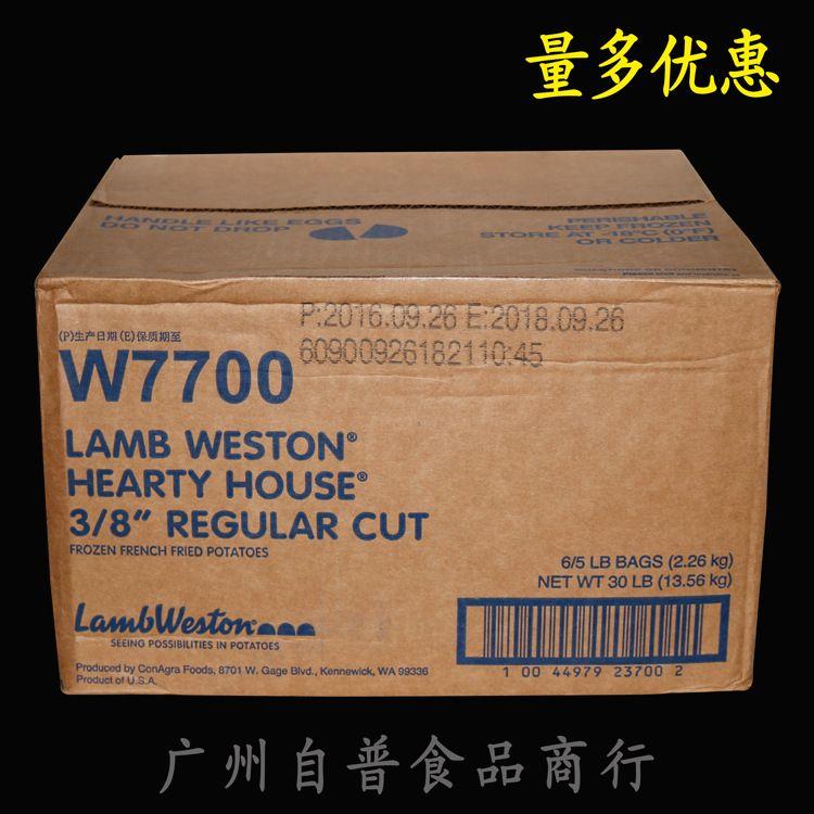蓝威斯顿W77粗薯条13.6kg 美国冷冻薯条w77薯条肯德基同款