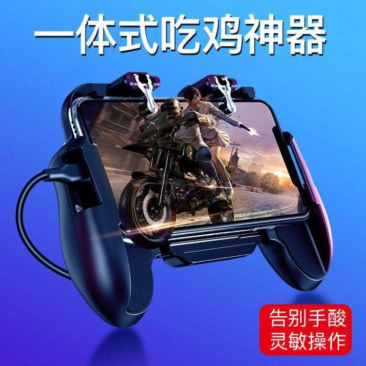 新款H5二代握把吃鸡神器 绝地求生快捷按键辅助游戏手柄原厂直销
