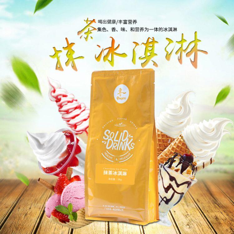 抹茶冰淇淋 专一抹茶冰淇淋1KG袋装批发 自制可口冰品甜点甜筒